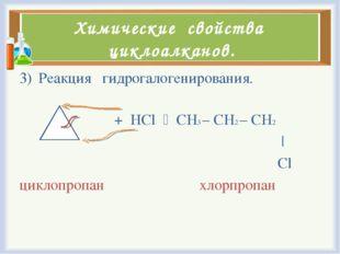 Химические свойства циклоалканов. Реакция гидрогалогенирования. + HCl  CH3 –