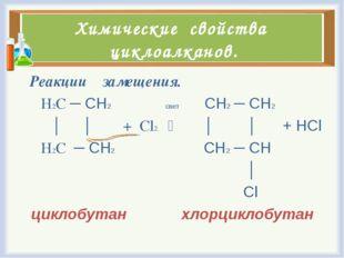 Химические свойства циклоалканов. Реакции замещения. Н2С ─ СН2 свет СН2 ─ СН2