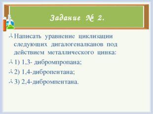 Задание № 2. Написать уравнение циклизации следующих дигалогеналканов под дей