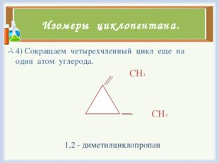 Изомеры циклопентана. 4) Сокращаем четырехчленный цикл еще на один атом углер