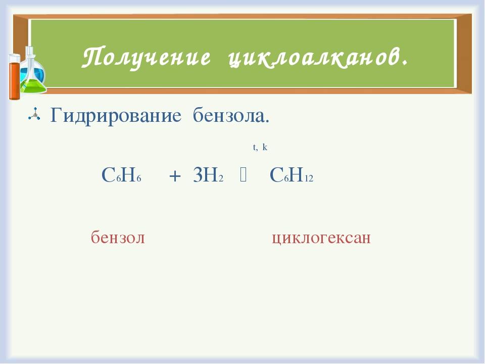 Получение циклоалканов. Гидрирование бензола. t, k С6Н6 + 3Н2  С6Н12 бензол...