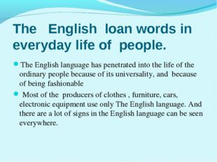 The English loan words in everyday life of people. The English language has p