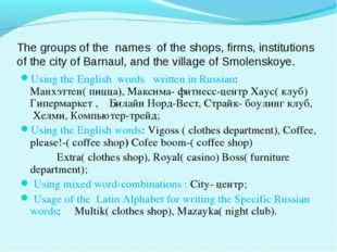 The groups of the names of the shops, firms, institutions of the city of Barn