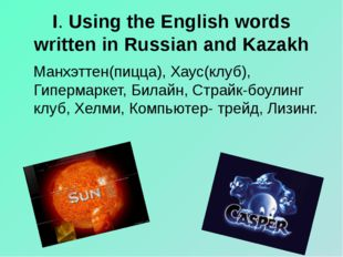 I. Using the English words written in Russian and Kazakh Манхэттен(пицца), Ха
