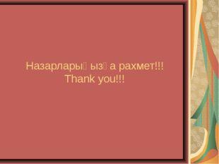 Назарларыңызға рахмет!!! Thank you!!!