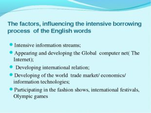 The factors, influencing the intensive borrowing process of the English words