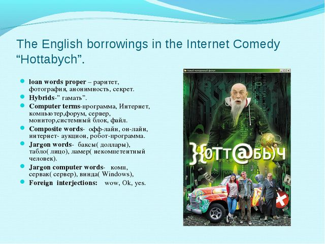 "The English borrowings in the Internet Comedy ""Hottabych"".   loan words prope..."
