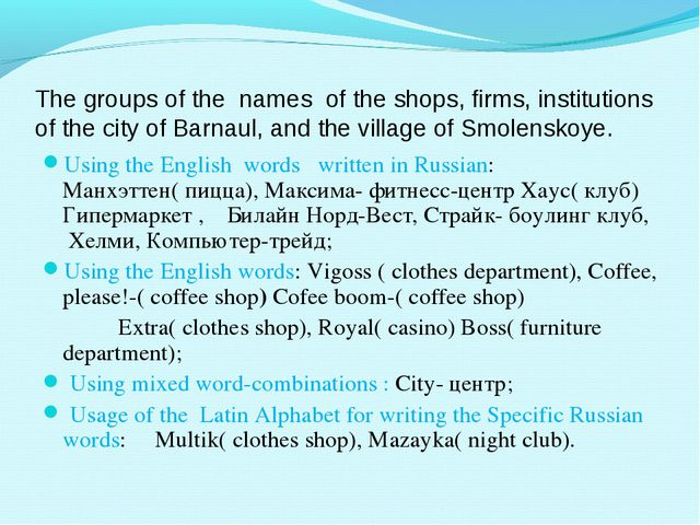 The groups of the names of the shops, firms, institutions of the city of Barn...