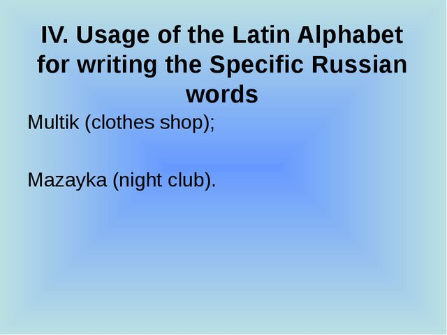 IV. Usage of the Latin Alphabet for writing the Specific Russian words Multik...