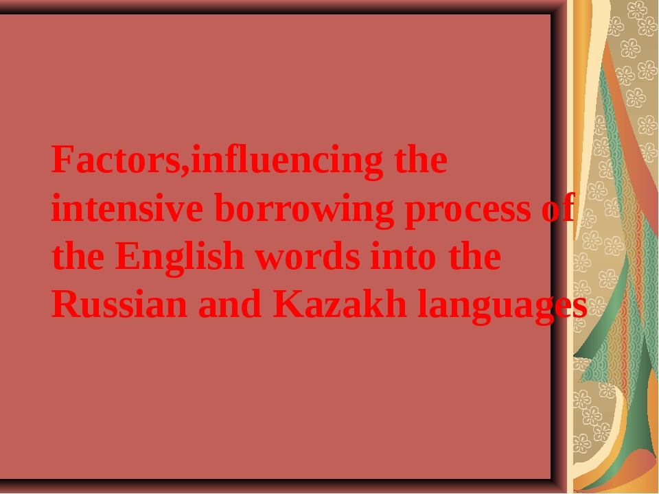 Factors,influencing the intensive borrowing process of the English words into...