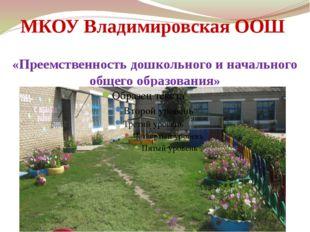 «Преемственность дошкольного и начального общего образования» МКОУ Владимиров