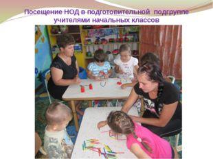 Посещение НОД в подготовительной подгруппе учителями начальных классов