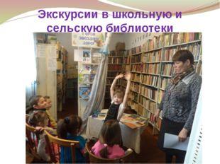 Экскурсии в школьную и сельскую библиотеки