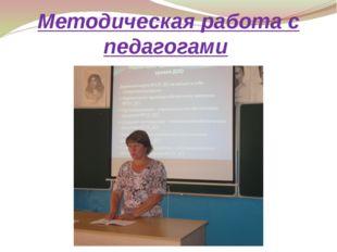 Методическая работа с педагогами