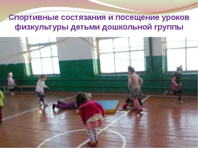 Спортивные состязания и посещение уроков физкультуры детьми дошкольной группы