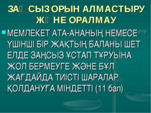 ЗАҢСЫЗ ОРЫН АЛМАСТЫРУ ЖӘНЕ ОРАЛМАУ МЕМЛЕКЕТ АТА-АНАНЫҢ НЕМЕСЕ ҮШІНШІ БІР ЖАҚТ