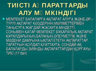 ТИІСТІ АҚПАРАТТАРДЫ АЛУ МҮМКІНДІГІ МЕМЛЕКЕТ БАЛАЛАРҒА АҚПАРАТ АЛУҒА ЖӘНЕ ӘР Т