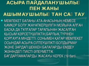 АСЫРА ПАЙДАЛАНУШЫЛЫҚ ПЕН ЖАНЫ АШЫМАУШЫЛЫҚТАН САҚТАУ МЕМЛЕКЕТ БАЛАНЫ АТА-АНАСЫ