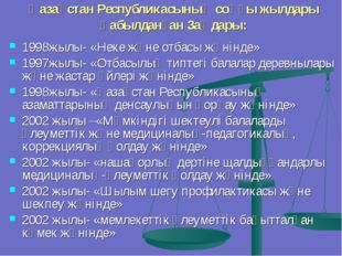 Қазақстан Республикасының соңғы жылдары қабылданған Заңдары: 1998жылы- «Неке