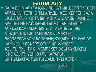 БІЛІМ АЛУ БАЛА БІЛІМ АЛУҒА ҚҰҚЫЛЫ. АЛ МІНДЕТТІ ТҮРДЕГІ АЛҒАШҚЫ ТЕГІН БІЛІМ АЛ