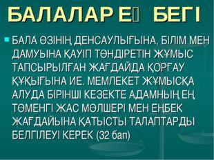 БАЛАЛАР ЕҢБЕГІ БАЛА ӨЗІНІҢ ДЕНСАУЛЫҒЫНА, БІЛІМ МЕН ДАМУЫНА ҚАУІП ТӨНДІРЕТІН Ж