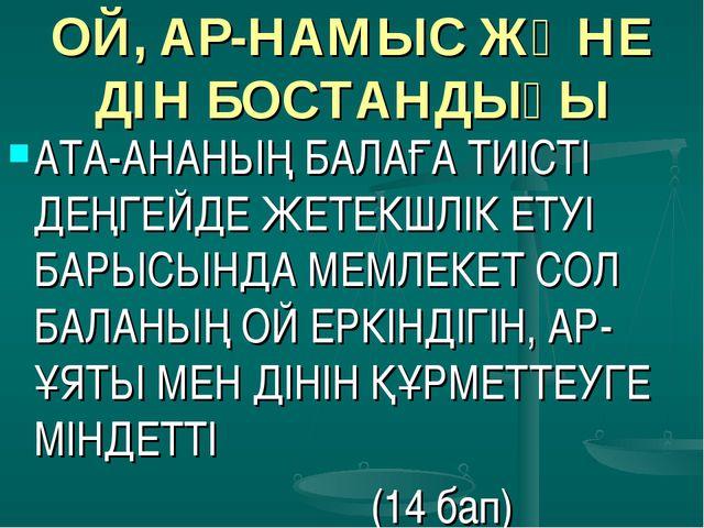 ОЙ, АР-НАМЫС ЖӘНЕ ДІН БОСТАНДЫҒЫ АТА-АНАНЫҢ БАЛАҒА ТИІСТІ ДЕҢГЕЙДЕ ЖЕТЕКШЛІК...