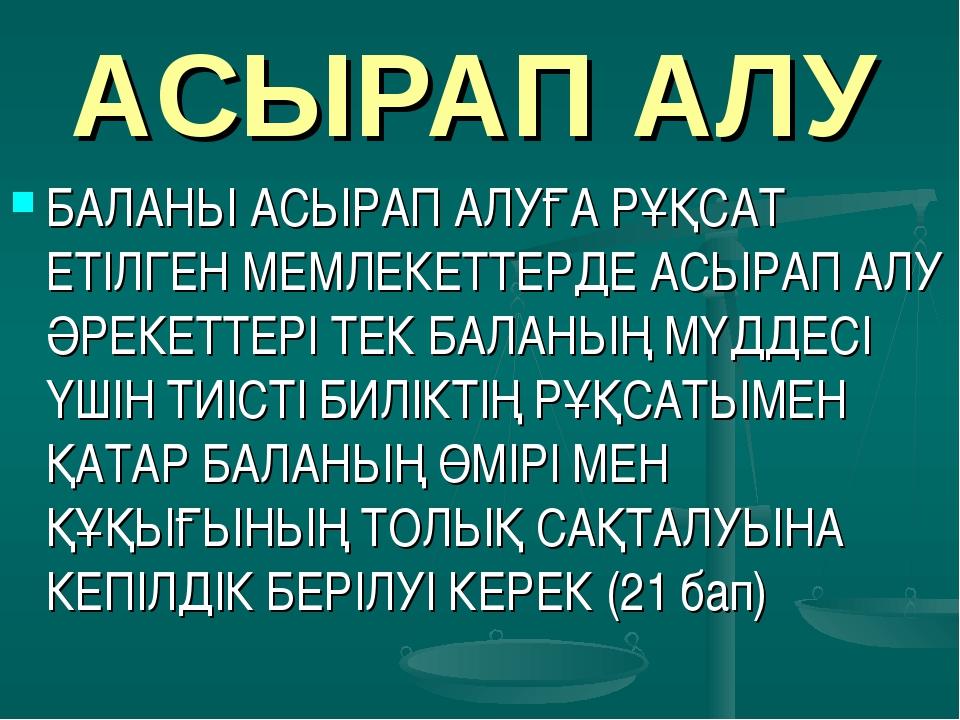 АСЫРАП АЛУ БАЛАНЫ АСЫРАП АЛУҒА РҰҚСАТ ЕТІЛГЕН МЕМЛЕКЕТТЕРДЕ АСЫРАП АЛУ ӘРЕКЕТ...