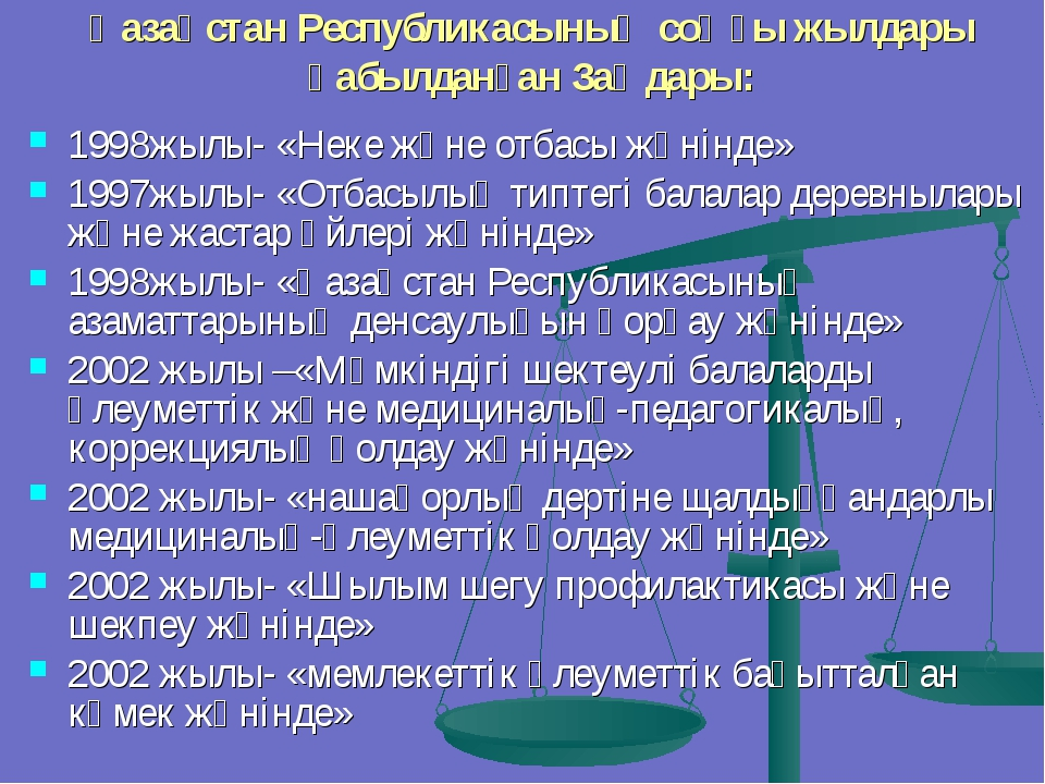 Қазақстан Республикасының соңғы жылдары қабылданған Заңдары: 1998жылы- «Неке...