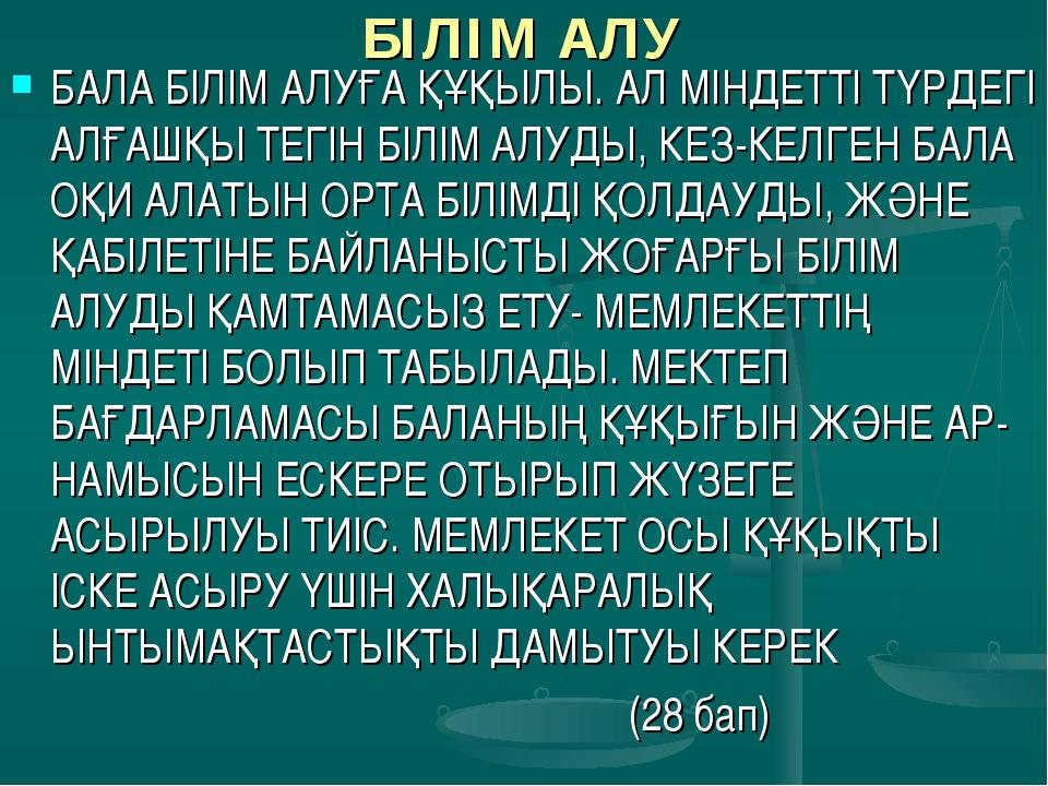 БІЛІМ АЛУ БАЛА БІЛІМ АЛУҒА ҚҰҚЫЛЫ. АЛ МІНДЕТТІ ТҮРДЕГІ АЛҒАШҚЫ ТЕГІН БІЛІМ АЛ...