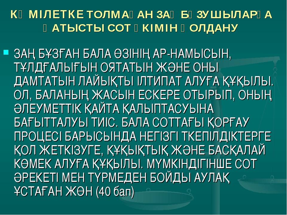 КӘМІЛЕТКЕ ТОЛМАҒАН ЗАҢБҰЗУШЫЛАРҒА ҚАТЫСТЫ СОТ ҮКІМІН ҚОЛДАНУ ЗАҢ БҰЗҒАН БАЛА...