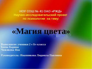 НОУ СОШ № 41 ОАО «РЖД» Научно-исследовательский проект по психологии на тему: