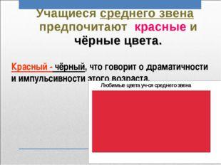 Учащиеся среднего звена предпочитают красные и чёрные цвета. Красный - чёрный
