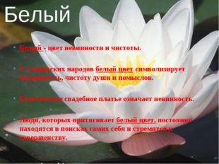 Белый Белый - цвет невинности и чистоты. У славянских народов белый цвет сим