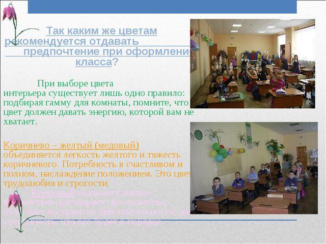 Так каким же цветам рекомендуется отдавать предпочтение при оформлении класс...
