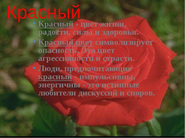 Красный Красный - цвет жизни, радости, силы и здоровья. Красный цвет символи...