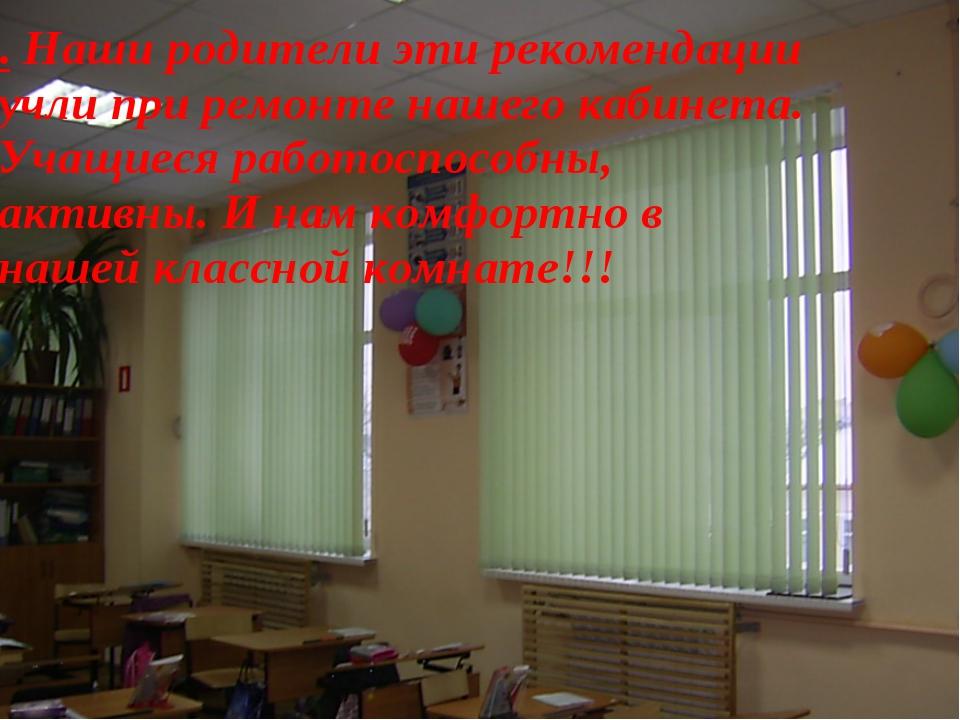 . Наши родители эти рекомендации учли при ремонте нашего кабинета. Учащиеся р...