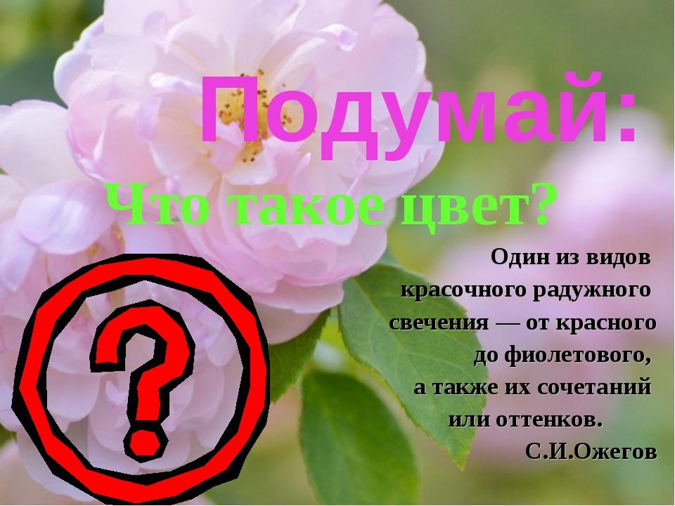 Подумай: Что такое цвет? Один из видов красочного радужного свечения — от кра...