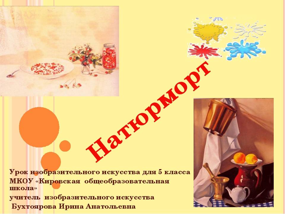 Натюрморт Урок изобразительного искусства для 5 класса МКОУ «Кировская общеоб...