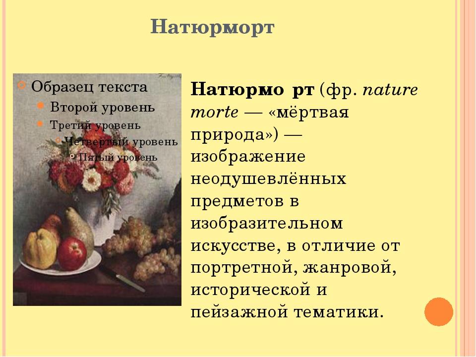 Натюрморт Натюрмо́рт (фр.nature morte— «мёртвая природа»)— изображение нео...