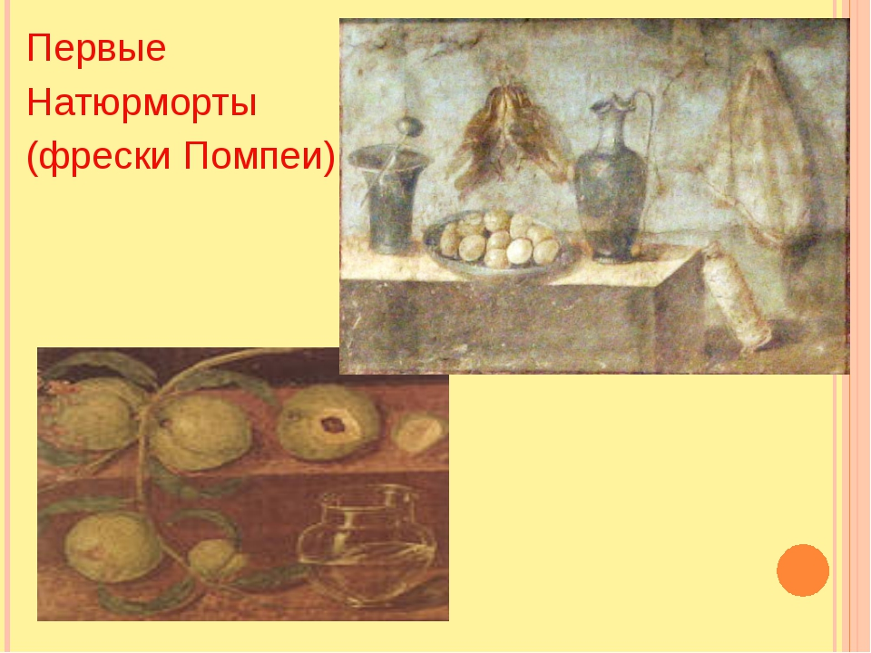 Первые Натюрморты (фрески Помпеи)