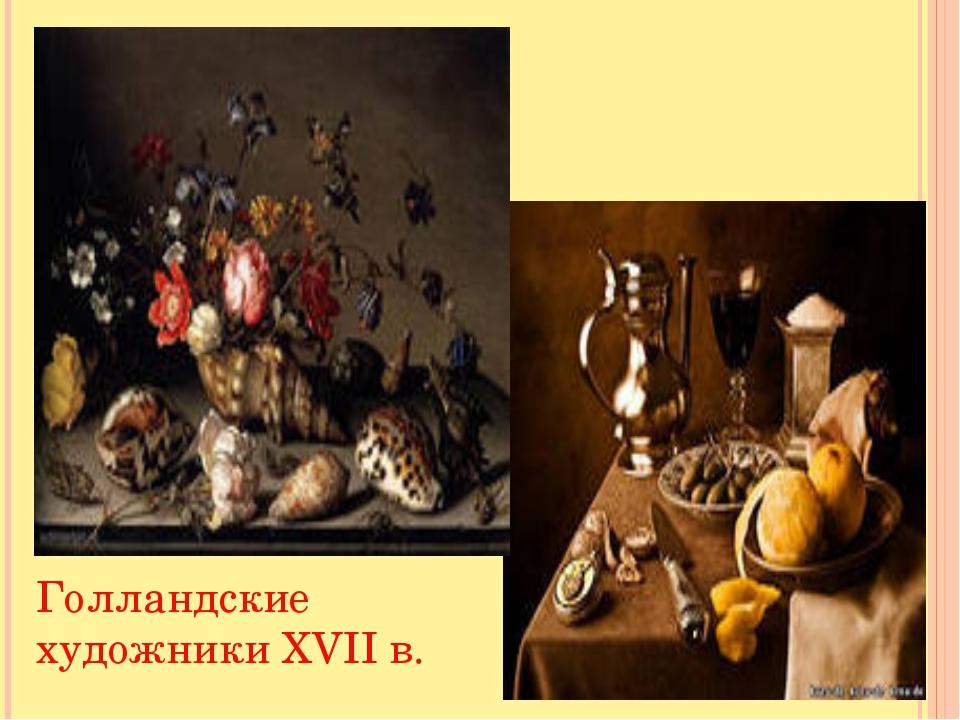 Голландские художники XVII в.
