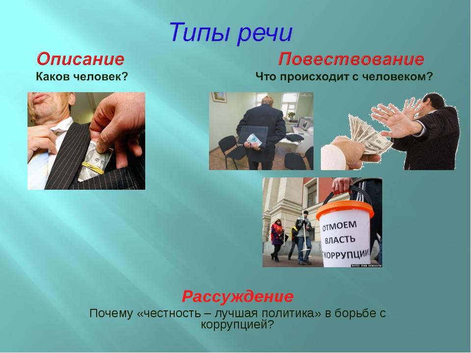Рассуждение Почему «честность – лучшая политика» в борьбе с коррупцией?