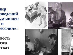 3. Жанр произведений «Злоумышленник» и «Пересолил»: а) Повесть б) сказка в) р