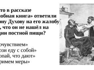 А4. Что в рассказе «Жалобная книга» ответили дьякону Духову на его жалобу о т