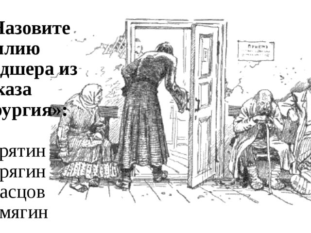 А1. Назовите фамилию фельдшера из рассказа «Хирургия»: 1) Курятин 2) Корягин...