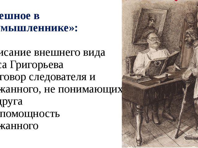 6. Смешное в «Злоумышленнике»: а) Описание внешнего вида Дениса Григорьева б)...