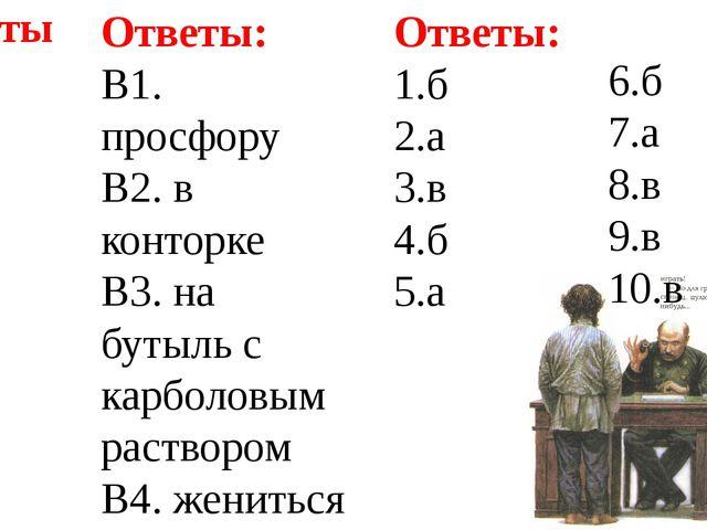 Ответы: А1.1 А2.3 А3.4 А4.3 А5.3 А6.4 А7.4 А8.1 Ответы: В1. просфору В2. в ко...
