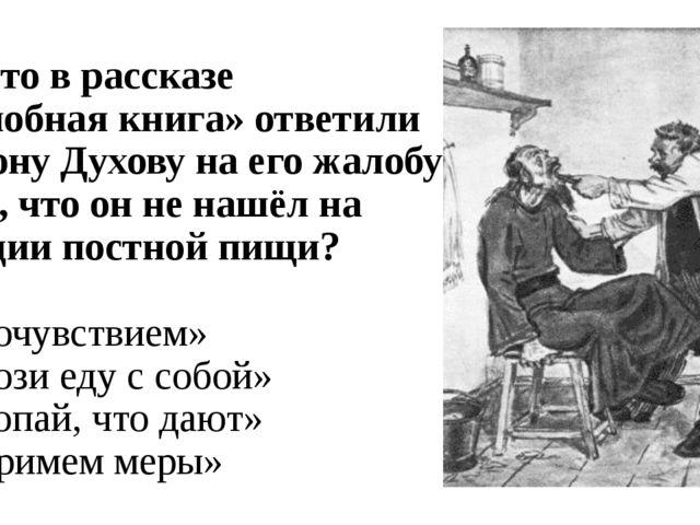 А4. Что в рассказе «Жалобная книга» ответили дьякону Духову на его жалобу о т...