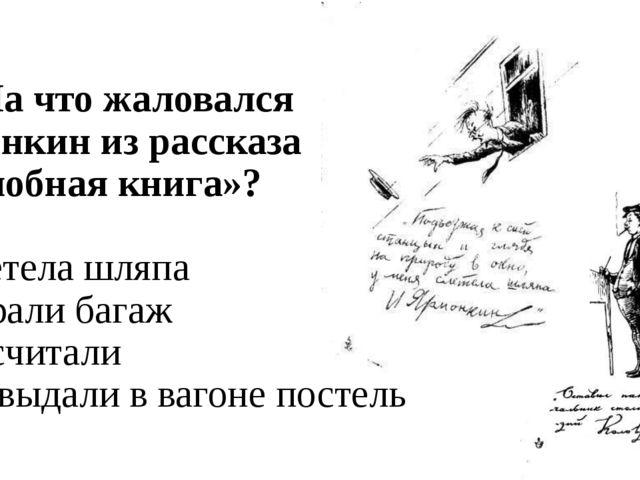 А8. На что жаловался Ярмонкин из рассказа «Жалобная книга»? 1) слетела шляпа...