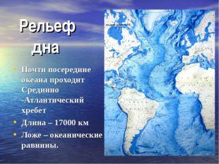 Рельеф дна Почти посередине океана проходит Срединно -Атлантический хребет Д